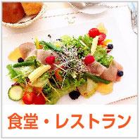 株式会社エム エイ ティ 商品カテゴリ「食堂・レストラン」