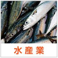 株式会社エム エイ ティ 商品カテゴリ「水産業」