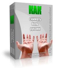 Совершенно НОВЫЙ уникальный продукт на рынке! Практическое руководство «Как научиться снимать боль руками за 7 дней». Обучение от биоэнергетика-практика. Полная поддержка.