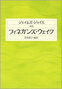 ジェイムズ・ジョイス『抄訳 フィネガンズ・ウェイク』宮田 恭子訳、©集英社(2004/6)