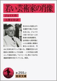 ジェイムズ・ジョイス『若い芸術家の肖像』大澤 正佳 訳、岩波文庫(2007/6/15)