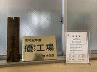 大田区優工場 認定