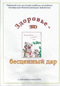 """сборник """"Здоровье - дар бесценный"""""""