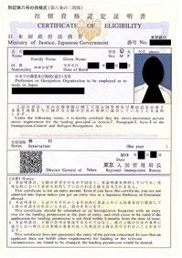 在留資格認定証明書 ビザ