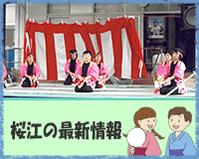 桜江の最新情報
