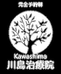 川島はりきゅう整骨院から川島治療院に名前が変わりました。