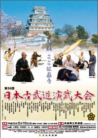 第36回日本古武道演武大会ポスター