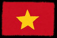 ベトナム結婚手続き