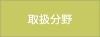 札幌市中央区のAimパートナーズ法律事務所の取扱分野のページにジャンプします