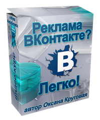 Пошаговый видеокурс с правами перепродажи по профессиональной настройке рекламы ВКонтакте.