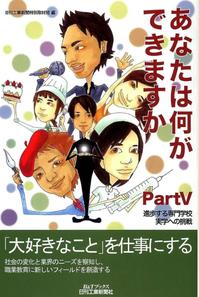 ST大野木先生へのインタビューが掲載された本