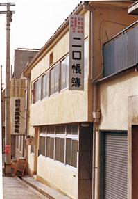 1970年代当時の木造二階建て社屋