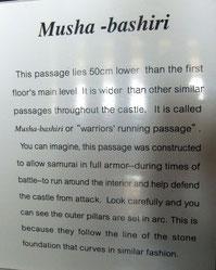 Notice explicative du Musha-bashiri du 1er étage (cliquer sur l'image)