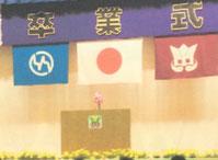 竹富町内の中学校卒業式では国旗と町旗が並んで掲揚されている=町教育委員会資料より