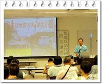 地震対策防災講演会