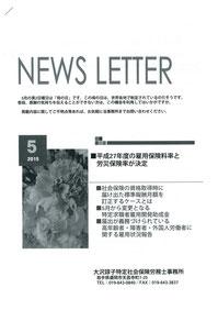 ニュースレター(社労士通信)