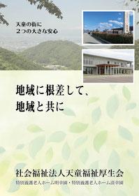 清幸園 明幸園 シンドウ編集事務所 ポンちゃんニュース