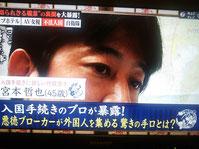 テレビ東京 出演
