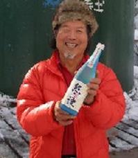 飛騨高山の幻の地酒「熊の涙」は、秋神温泉氷点下の森(氷の王様こと小林茂社長)で日本初の氷中貯蔵に成功した純米吟醸生貯蔵酒。高山の老舗平瀬酒造が蔵元でひだほまれを使用したこだわりの銘酒。雪中酒,氷中酒,氷点下酒,氷点酒,氷酒いろいろ言われますが「氷中貯蔵」が本当の名前。冷酒でグビッ、お酒好きの方のギフトにピッタリ!冬のライトアップ・氷祭りは見もの!氷中貯蔵の樽前で撮影。人情深い宿主、氷の王様小林繁さん。