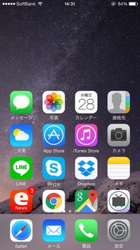 iphone画面下ろす1