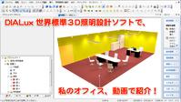 DIALux 世界標準3D照明設計ソフトで、私のオフィスを動画で作成