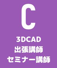 3DCAD出張講師・セミナー講師