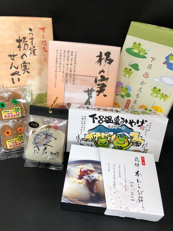 下呂温泉のお土産セット販売開始しました!