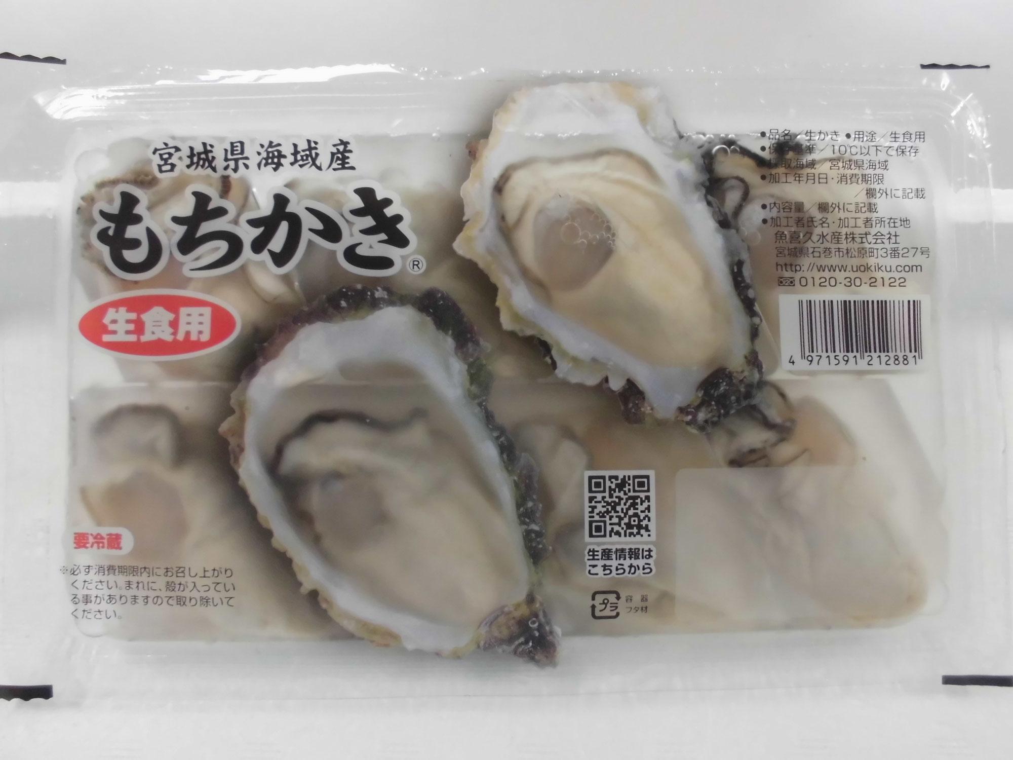 牡蠣が始まります♪