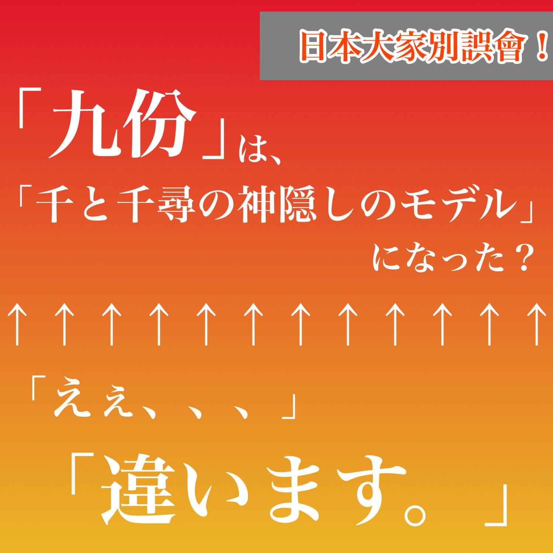 「九份」は、「千と千尋の神隠しのモデル」は間違い!