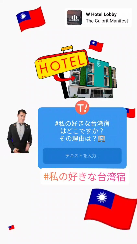 【2021年上半期版】「 #私の好きな台湾宿 」その理由は?