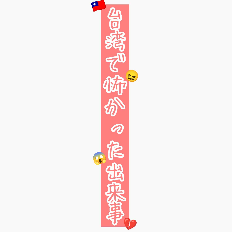 台湾で怖かった出来事