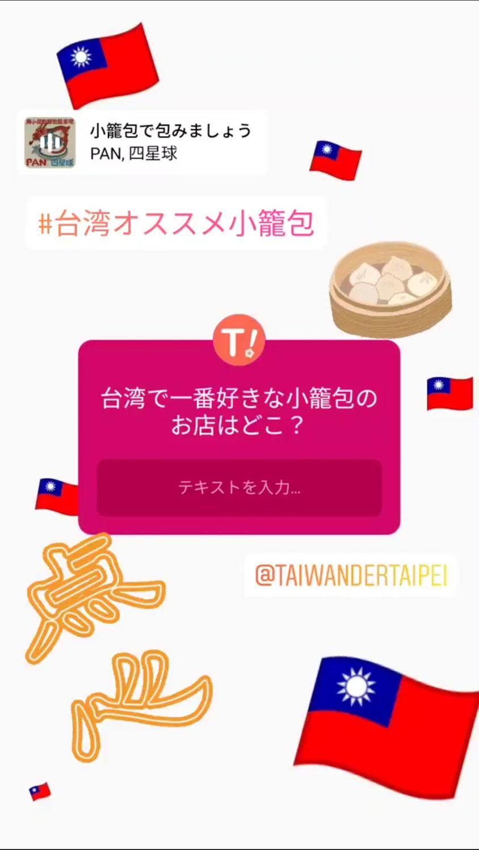 【2021年上半期版】台湾で一番好きな小籠包のお店はどこ?