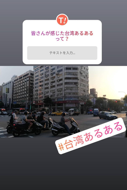 【2018年度版 #台湾あるある 100選!】第一集(1~100)
