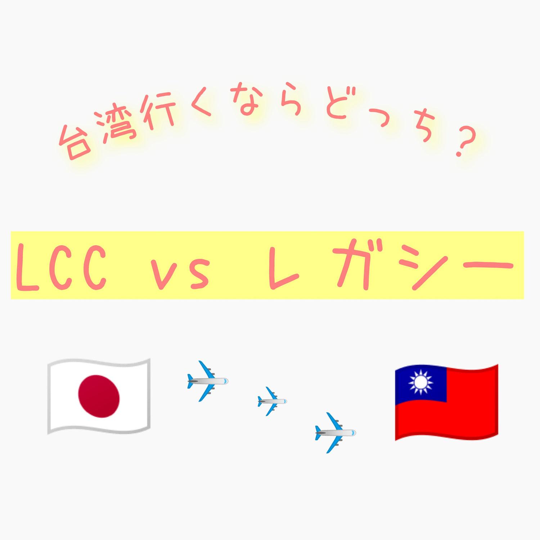 台湾行くならどっち?LCC vs レガシーキャリア