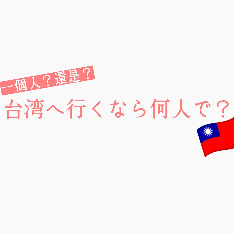 台湾へ行くなら何人で?