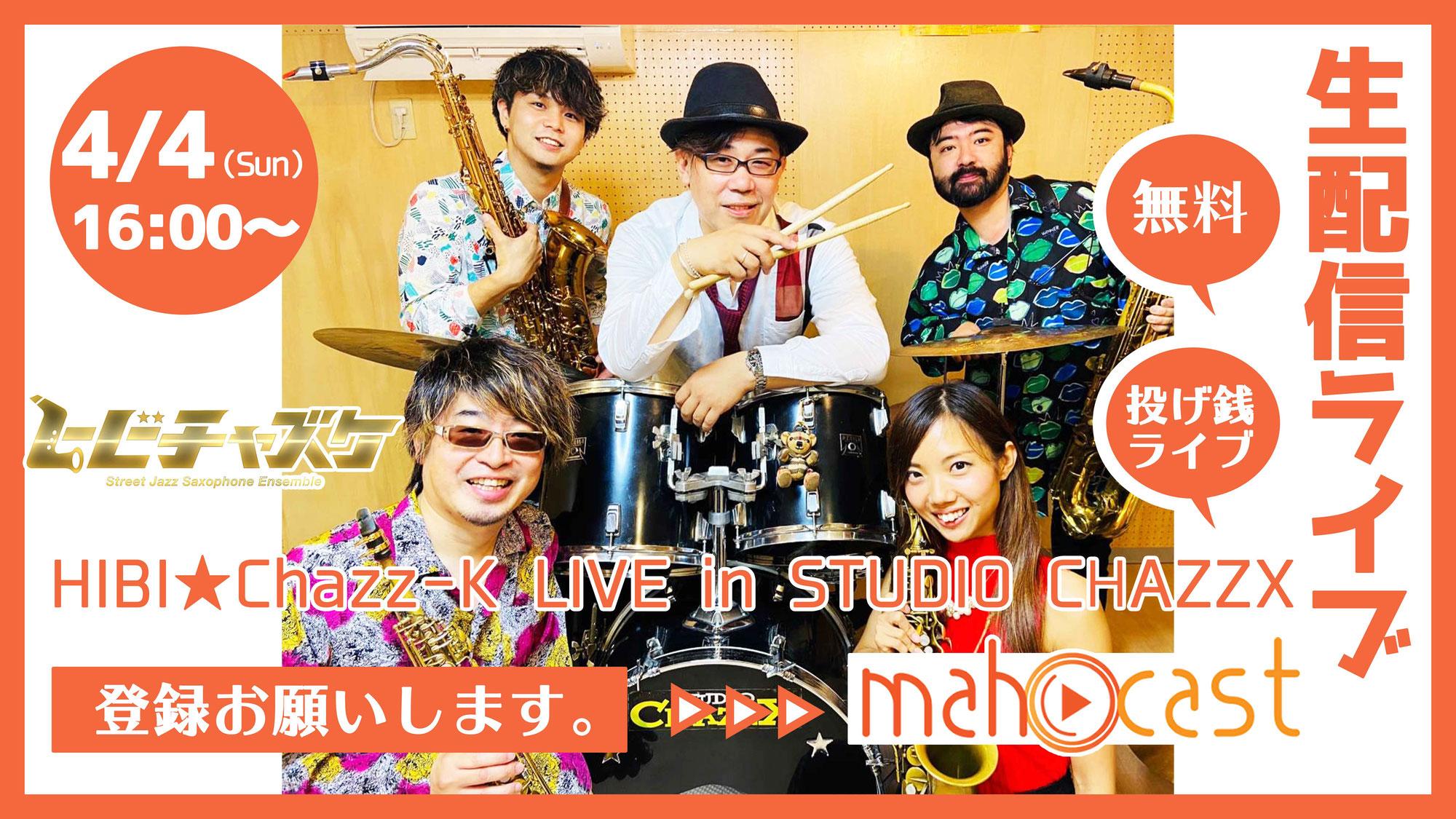 4/4(日)「HIBI★Chazz-K LIVE in STUDIO CHAZZX 〜 mahocast 無観客無料配信ライブ!」