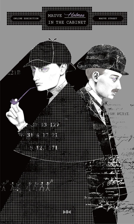 【出展情報】モーヴ街《菫色の実験室vol.6~菫色×シャーロック・ホームズ》に参加いたします!!