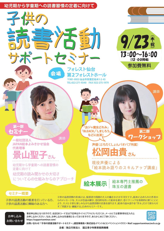 9/23 子供の読書活動サポートセミナー@仙台