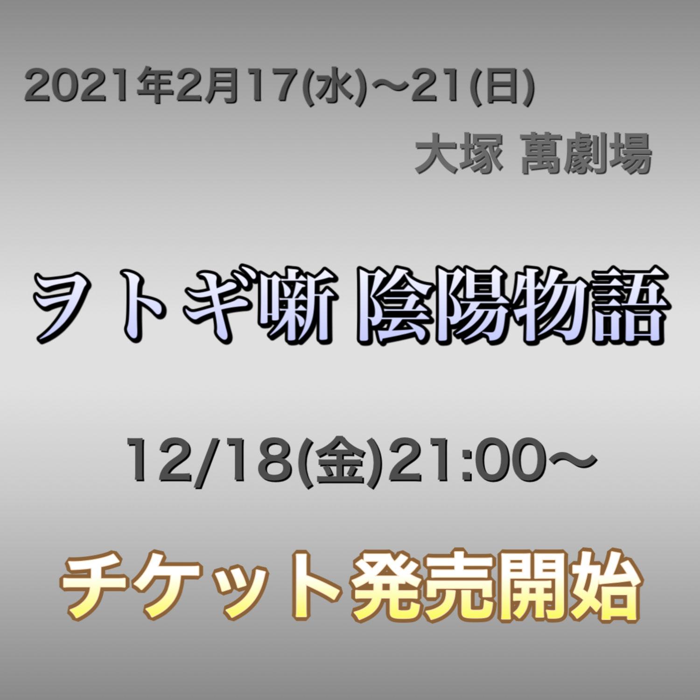 【ヲトギ陰陽】チケット発売開始です!