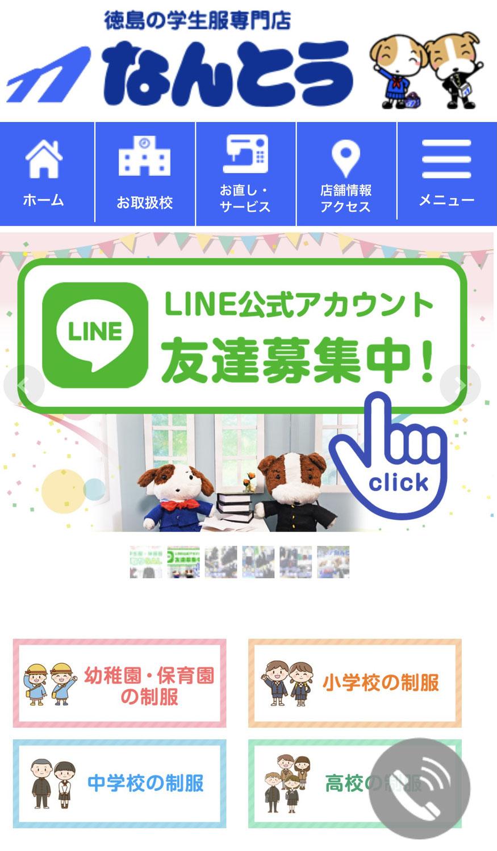 ホームページが変わった!!