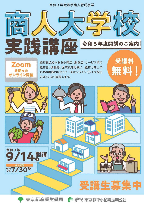 東京のZoom商人大学校に参加しよう!