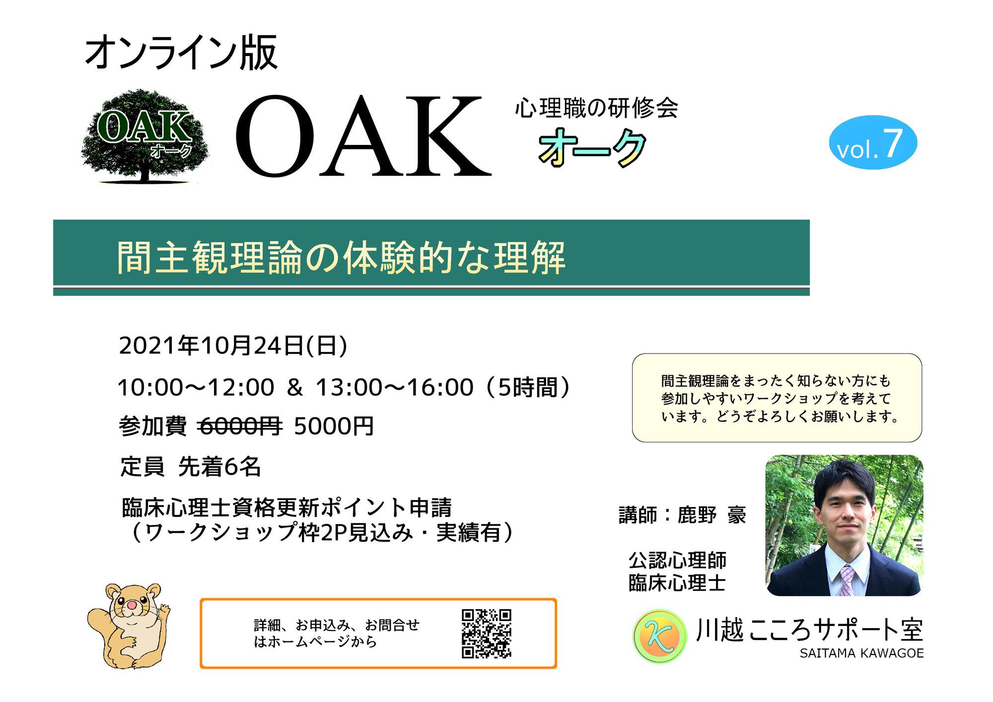 研修会OAK・間主観理論の体験的な理解