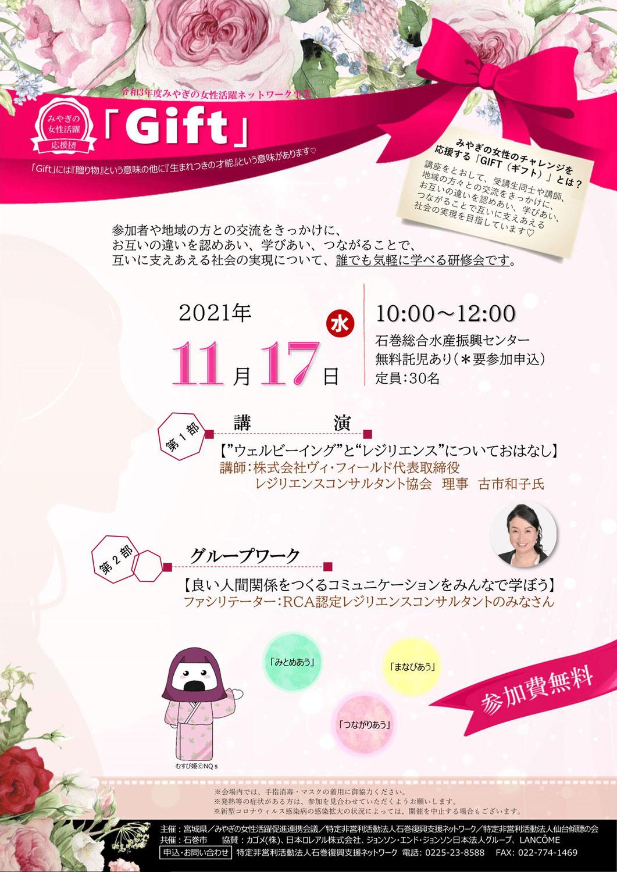令和3年度みやぎの女性活躍ネットワーク事業「Gift」開催のお知らせ