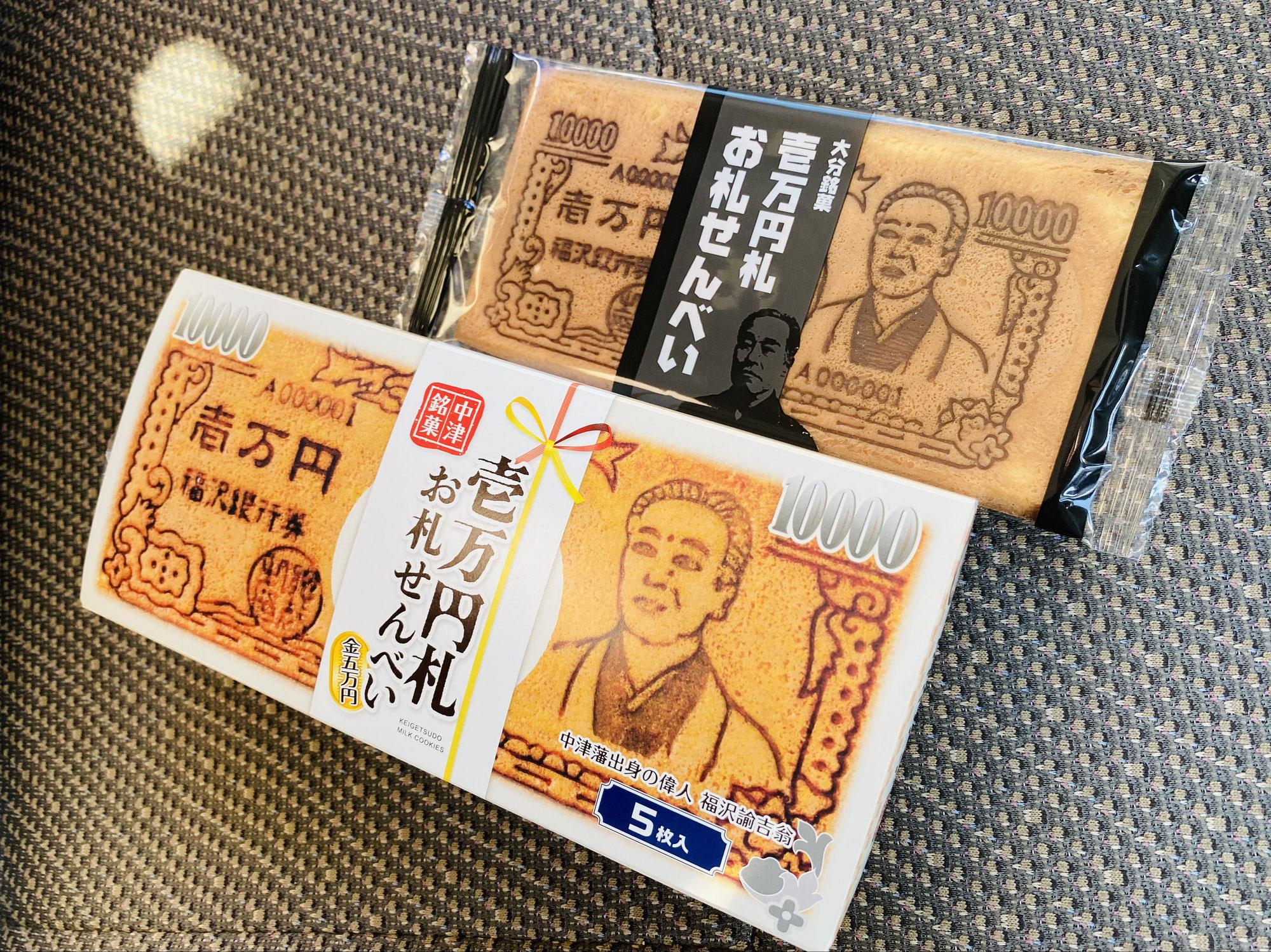 今日の大分おやつ(壱万円札お札せんべい)