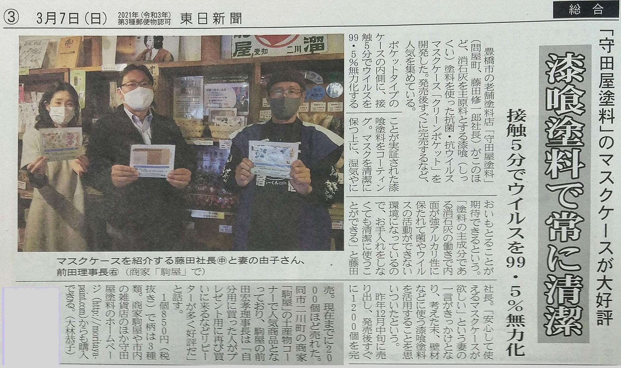 東日新聞に「クリーンポケット」が取り上げられました