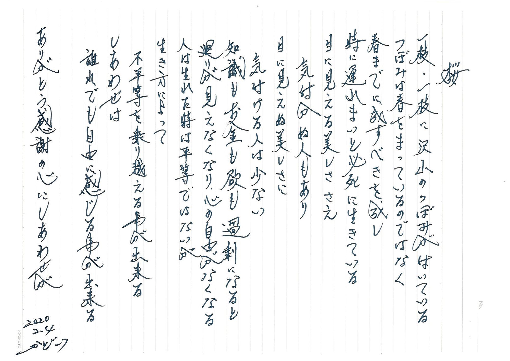 会長門井の熱い気持ち ~その8~ 桜