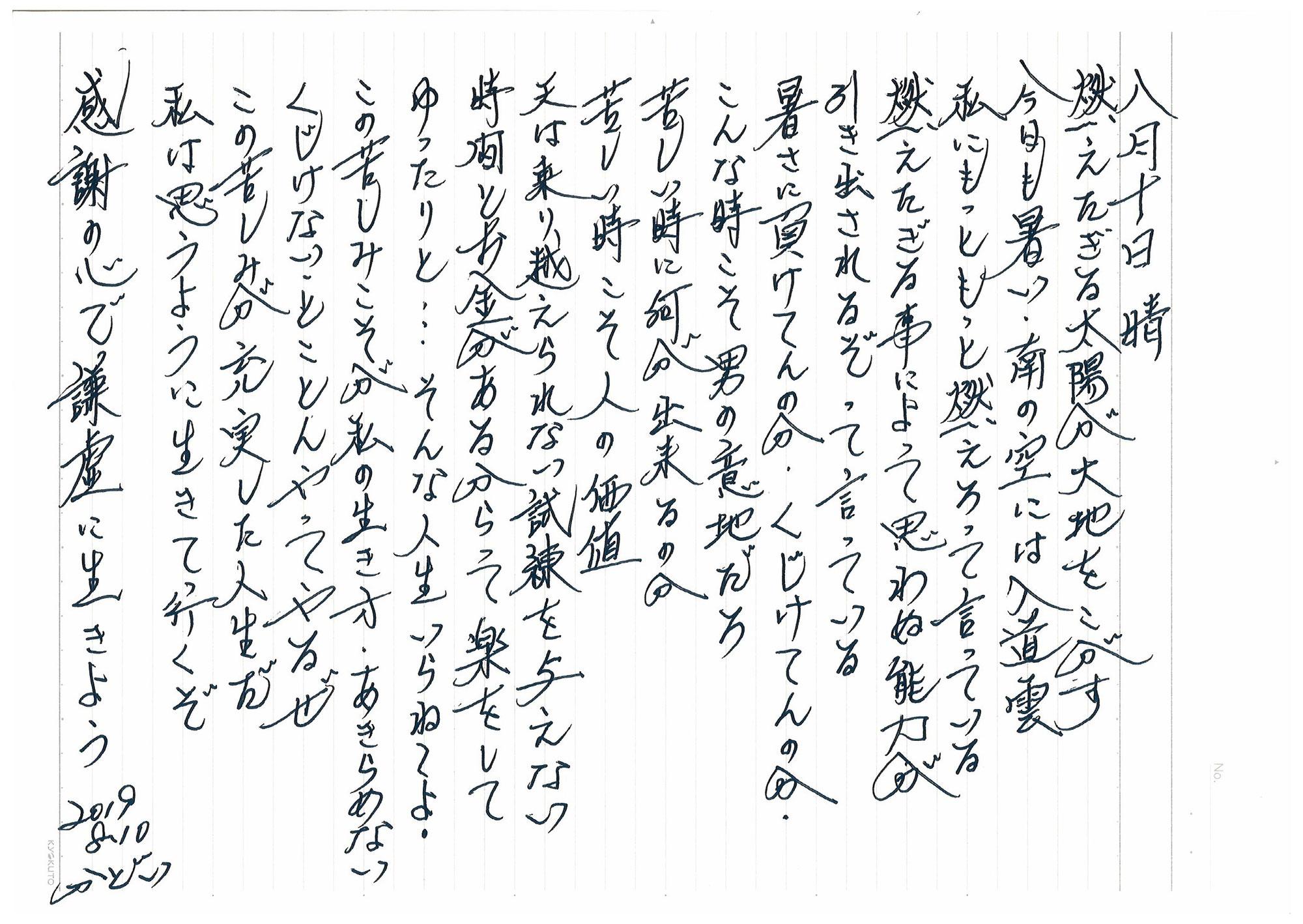 会長門井の熱い気持ち ~その10~ 8/10晴