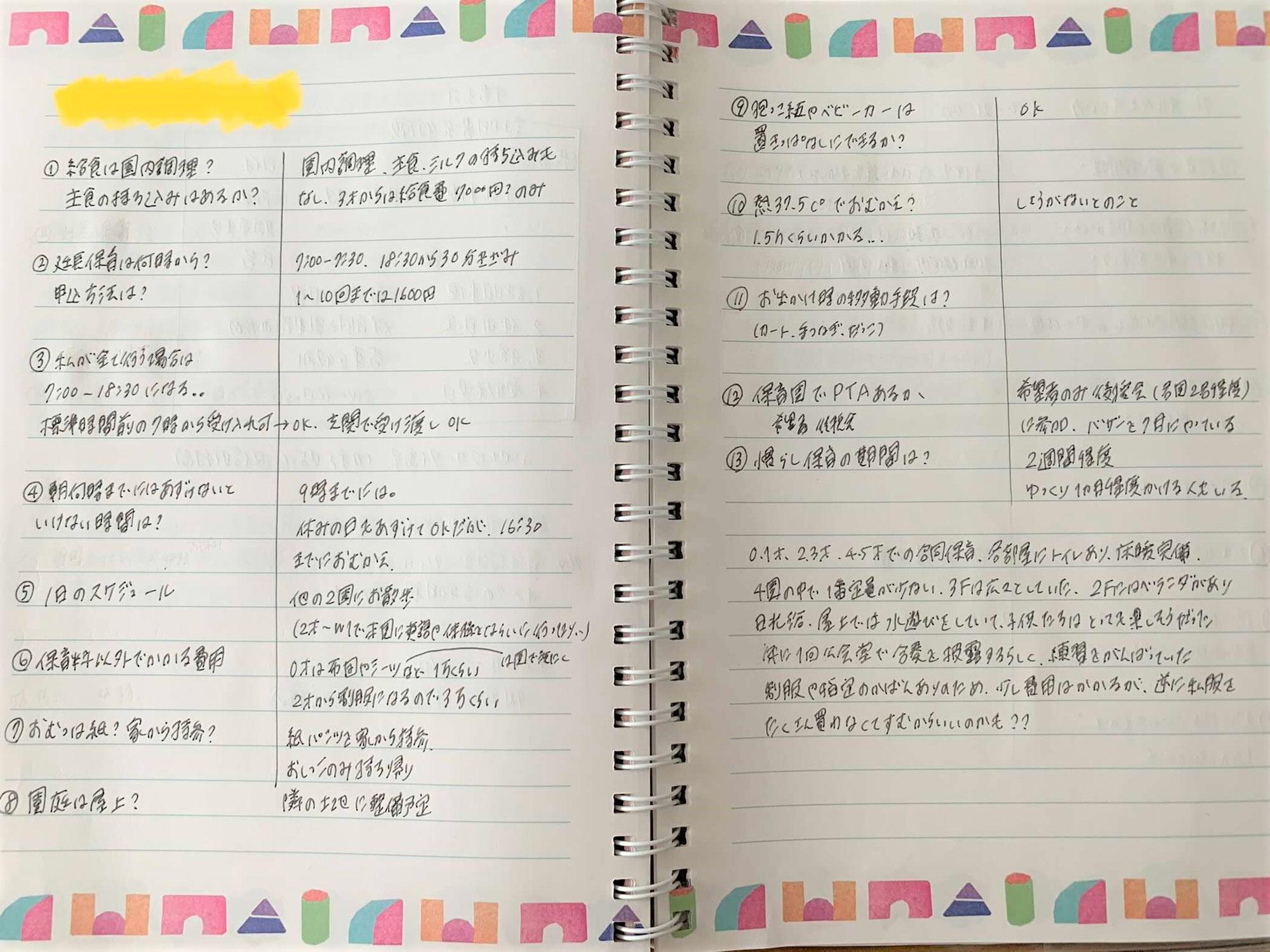 元保育課職員の保活記録(前編)~園見学のポイント実例公開~