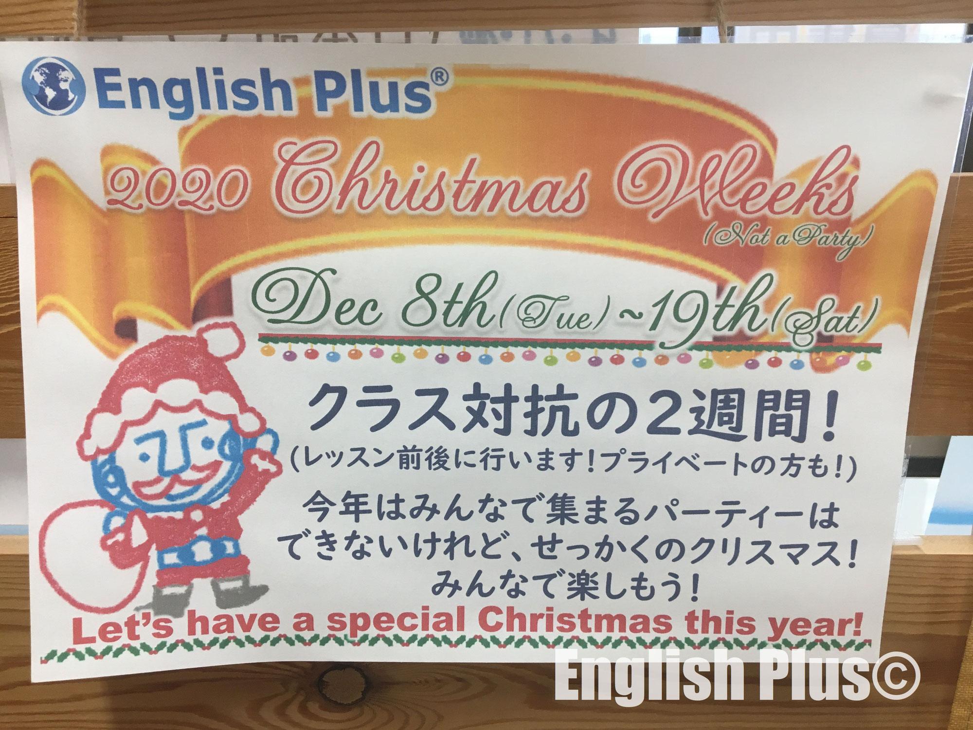 2020年最後のEnglish Plus英語学校内イベント ~ Christmas Weekを開催しました(英語編)