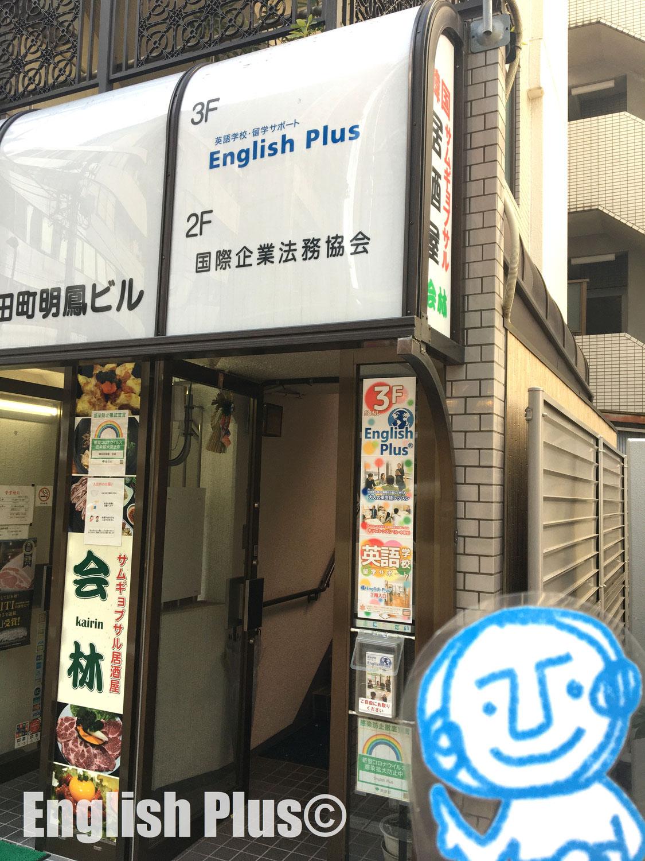 もっと見やすいホームページを目指してEnglish Plusのホームページデザインを変更中のお知らせ(日本語編)
